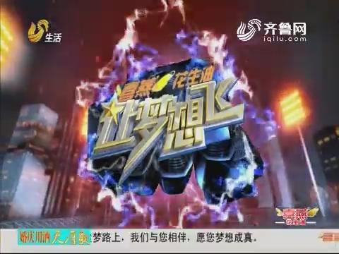 20180117《让梦想飞》:少年新星总决赛放大招 演唱原创歌曲震撼全场