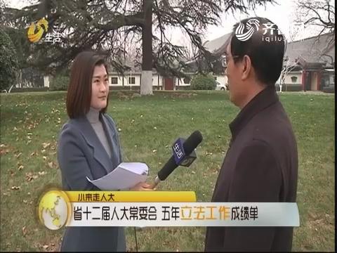 【小来走人大】山东省十二届人大常委会 五年立法工作成绩单
