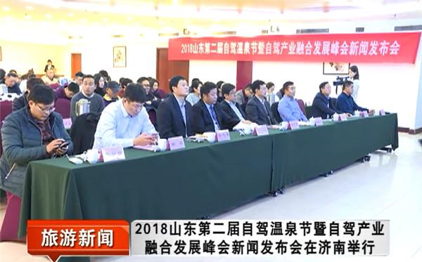 2018山东第二届自驾温泉节暨自驾产业融合发展峰会新闻发布会在济南举行