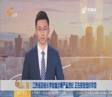 江西省副省长李贻煌涉嫌严重违纪 正在接受组织审查