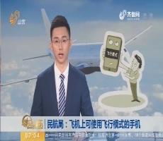 民航局:飞机上可使用飞行模式的手机