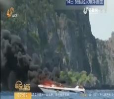 【昨夜今晨】中国驻泰使馆:泰国皮皮岛游艇事故中13名受伤中国游客已乘机回国