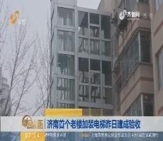 【闪电新闻排行榜】济南首个老楼加装电梯1月17日建成验收