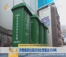 【闪电新闻排行榜】济南餐厨垃圾日均处理量达350吨