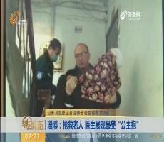 """淄博:抢救老人 医生展现最美""""公主抱"""""""