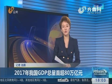 2017年我国GDP总量首超80万亿元