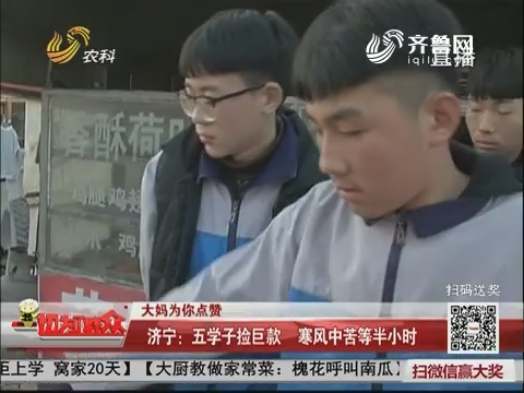 【大妈为你点赞】济宁:五学子捡巨款 寒风中苦等半小时