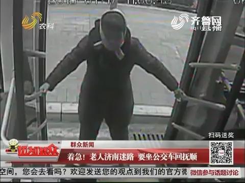 【群众新闻】着急!老人济南迷路 要坐公交车回抚顺