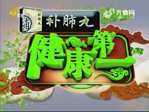 20180118《康健第一》:敷衍流感——西医中药有妙招