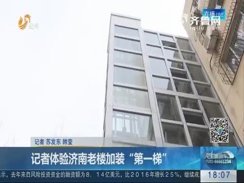 """记者体验济南老楼加装""""第一梯"""""""