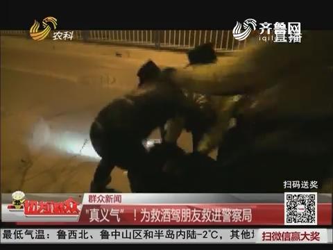"""【群众新闻】济南:""""真义气""""!为救酒驾朋友救进警察局"""