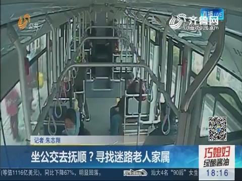 济南:坐公交去抚顺?寻找迷路老人家属