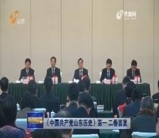 《中国共产党山东历史》第一 二卷首发