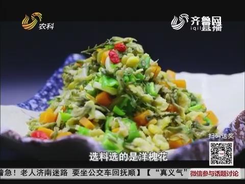 大厨教做家常菜:槐花呼叫南瓜