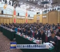 省总工会十四届九次委员会议召开