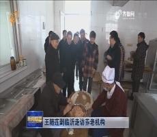 王随莲到临沂走访养老机构