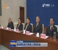 省检察院举行转隶人员座谈会