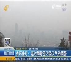 山东省环保厅:延时解除重污染天气的预警