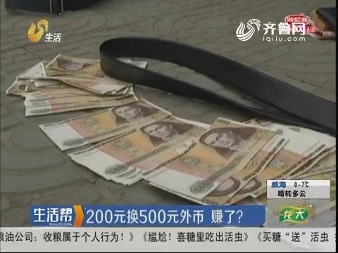 菏泽:200元换500元外币 赚了?
