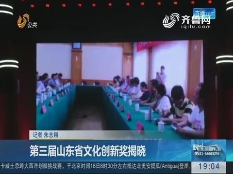 第三届龙都longdu66龙都娱乐省文化创新奖揭晓