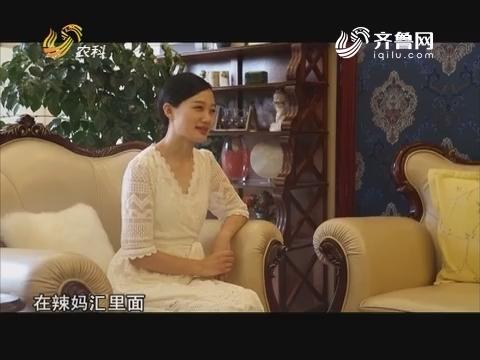 20180118《中国原产递》:莱阳慈梨膏