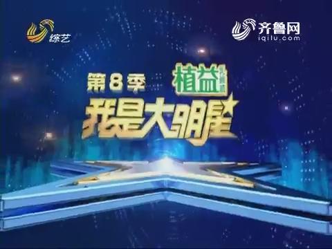 20180118《我是大明星》:我是大明星年度总决赛16强晋级赛