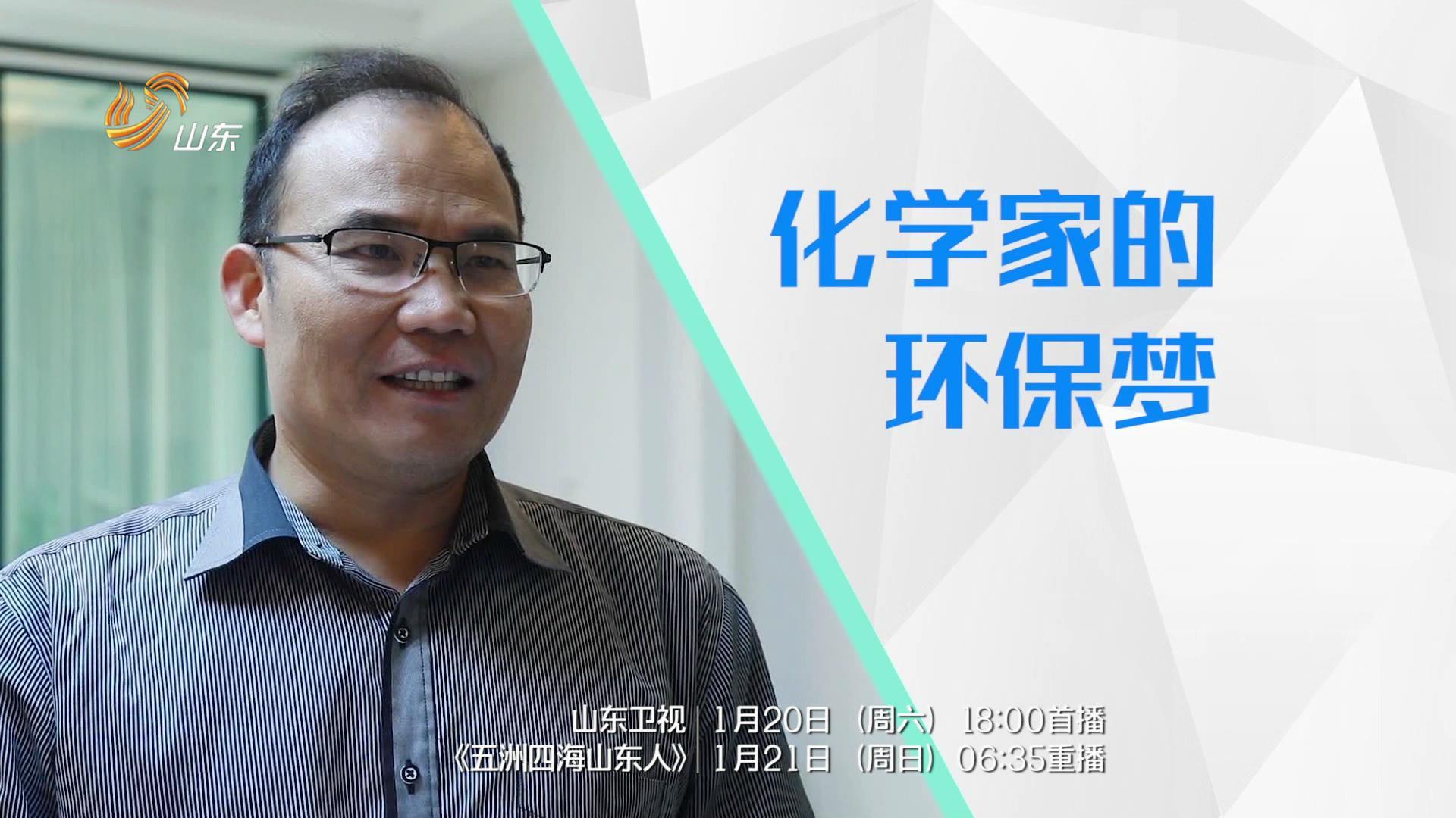 朱锦:化学家的环保梦