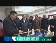 王忠林到企业调研并就市政府党组民主生活会征求意见建议