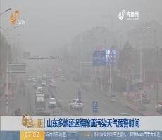山东多地延迟解除重污染天气预警时间