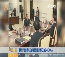 【热点快搜】朝鲜冬奥访问团规模已逾400人