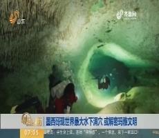 【热点快搜】墨西哥现世界最大水下洞穴 或解密玛雅文明