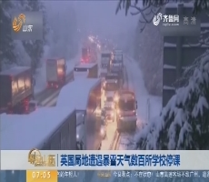 【热点快搜】英国局地遭遇暴雪天气数百所学校停课