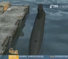 """【热点快搜】印媒:印度首艘国产核潜艇""""趴窝"""""""