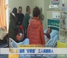 """【闪电新闻排行榜】淄博""""好家庭"""" 三人捐髓救人"""
