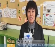 【闪电新闻排行榜】辽宁大连:学生一家煤气中毒 老师发信息救4人