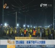 【闪电GLG娱乐排行榜】奎山镇站:夜幕下的千人大拨接