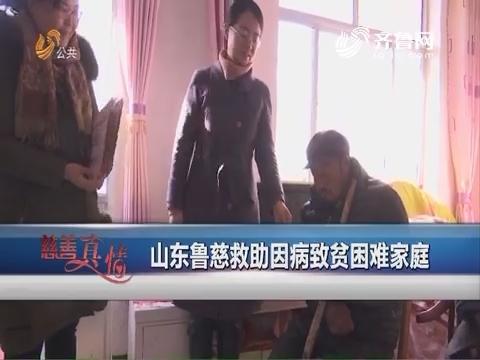 慈善真情:山东鲁慈救助因病致贫困难家庭