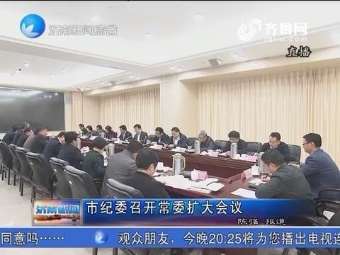 济南市纪委召开常委扩大会议