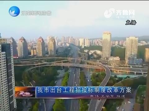 济南市出台工程招投标制度改革方案