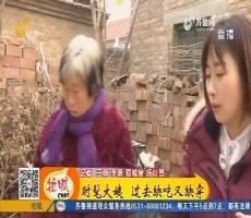 【齐鲁最美乡村】郓城:三年脱贫路 依靠种蘑菇