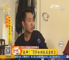 """【凡人善举】济南:""""救命""""!8岁女孩挂在窗棂上"""