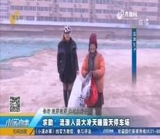 济南:求助!流浪人员大冷天睡露天停车场