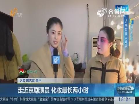 【闪电连线】济南:走近京剧演员 化妆最长两小时