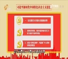 【微型党课】习近平新时代中国特色社会主义思想