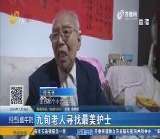 济南:九旬老人寻找最美护士