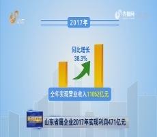 山东省属企业2017年实现利润471亿元