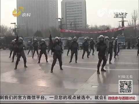 【群众新闻】济南特警战训日:泉城广场大点兵