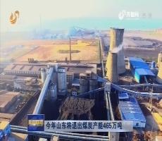 今年山东将退出煤炭产能465万吨
