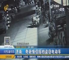 济南:奇葩情侣搭档盗窃电动车
