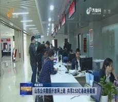 【权威发布】山东公共数据开放网上线 共享2.53亿条政务数据